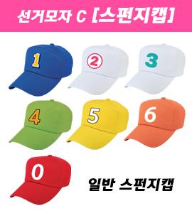 [선거모자] 스펀지캡 일반형/망사형  [인쇄 포함 가격/문구수정 가능]