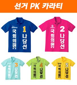 선거용 PK 카라티 (반팔/긴팔)   [인쇄 포함 가격/문구수정 가능]