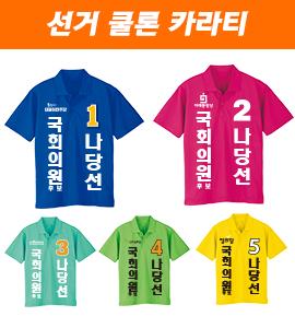 선거용 쿨론 카라티 (반팔/긴팔)   [인쇄 포함 가격/문구수정 가능]