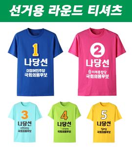 선거용 라운드 티셔츠 (반팔/긴팔)  [인쇄 포함 가격/문구수정 가능]