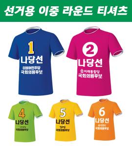 선거용 이중라운드 반팔   [인쇄 포함 가격/문구수정 가능]