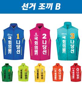 선거 조끼 B  [인쇄 포함 가격/문구수정 가능]