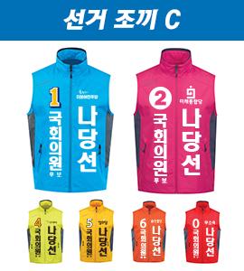 선거 조끼 C  [인쇄 포함 가격/문구수정 가능]