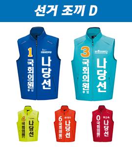 선거 조끼 D  [인쇄 포함 가격/문구수정 가능]