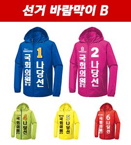 선거 바람막이 B  [인쇄 포함 가격/문구수정 가능]
